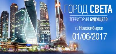 Специализированная выставка «Город света»
