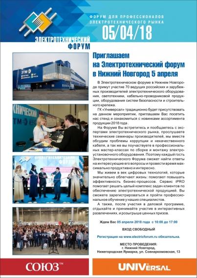 Электротехнический форум ЭТМ Нижний Новгород